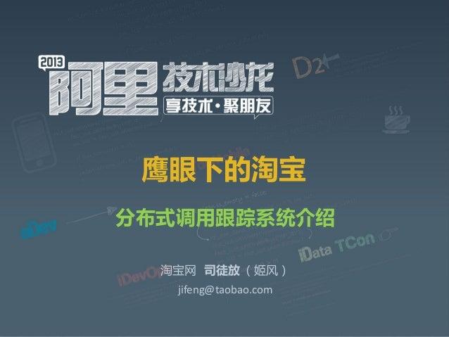 鹰眼下的淘宝 分布式调用跟踪系统介绍 淘宝网 司徒放 (姬风) jifeng@taobao.com