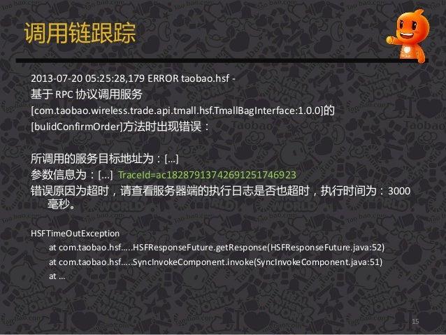 调用链跟踪 2013-07-20 05:25:28,179 ERROR taobao.hsf - 基于 RPC 协议调用服务 [com.taobao.wireless.trade.api.tmall.hsf.TmallBagInterface:...