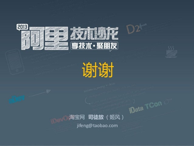 谢谢 淘宝网 司徒放 (姬风) jifeng@taobao.com