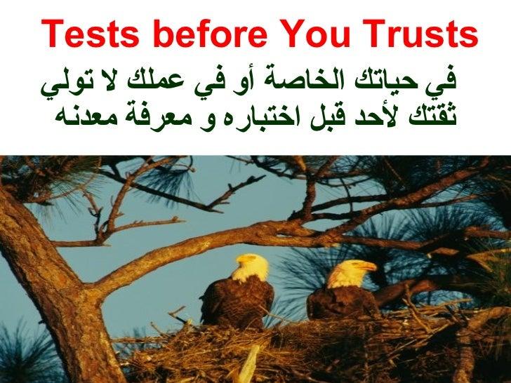 <ul><li>Tests before You Trusts </li></ul><ul><li>في حياتك الخاصة أو في عملك لا تولي ثقتك لأحد قبل اختباره و معرفة معدنه  ...