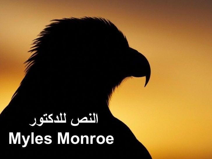 النص للدكتور   Myles Monroe