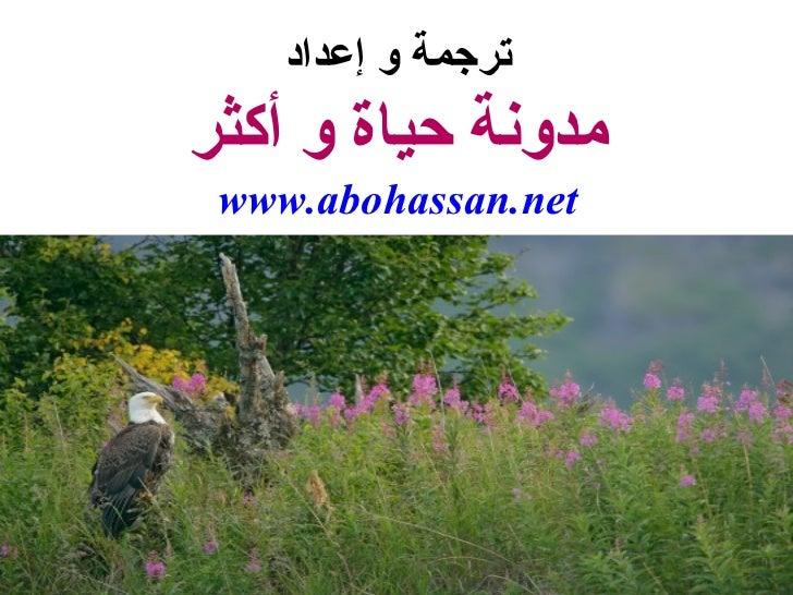 ترجمة و إعداد مدونة حياة و أكثر www.abohassan.net