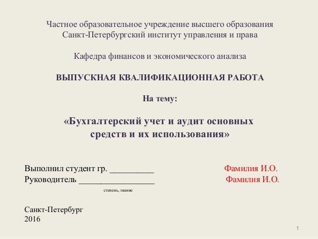 Дипломная работа бухгалтерский учет и аудит основных средств 5683