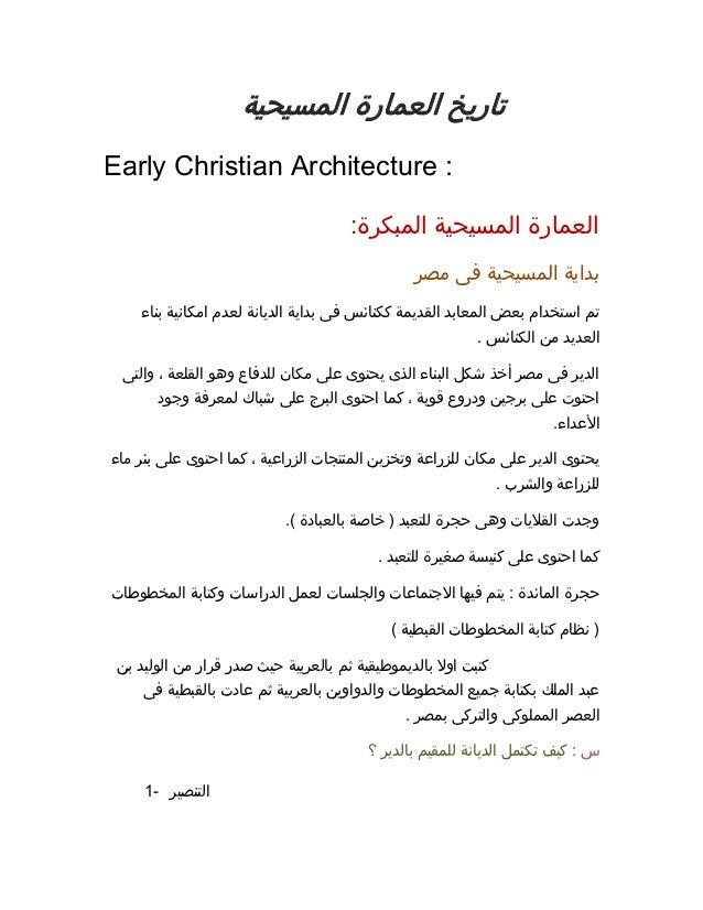 تاريخ العمارة المسيحية: Early Christian Architecture                                      العمارة المسيحية المبكرة:...