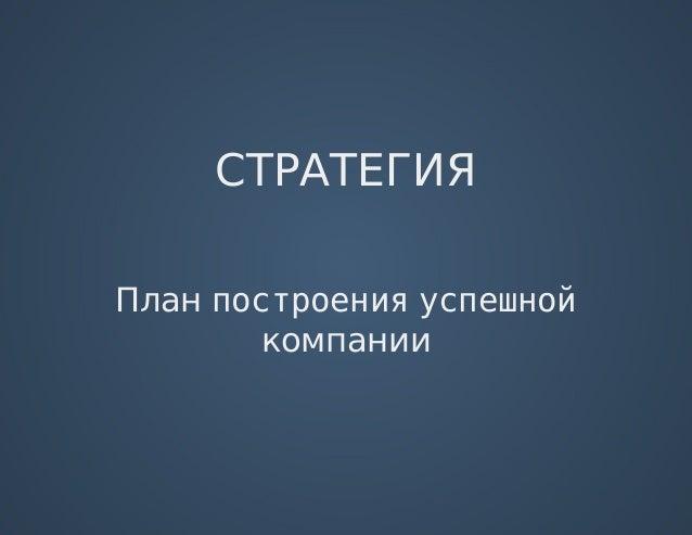 СТРАТЕГИЯ Планпостроенияуспешной компании