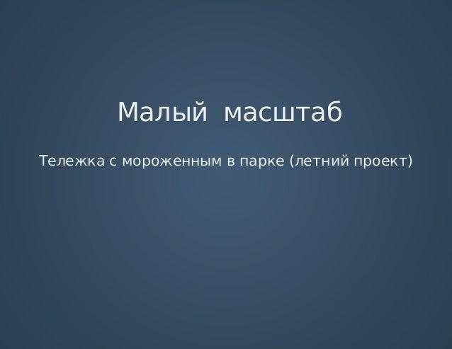 Малыймасштаб Тележкасмороженнымвпарке(летнийпроект)