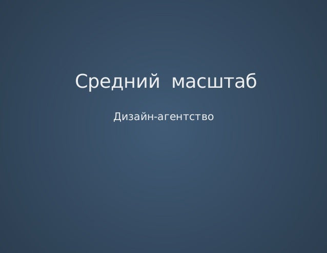 Средниймасштаб Дизайн-агентство