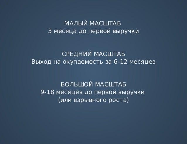 МАЛЫЙМАСШТАБ 3месяцадопервойвыручки СРЕДНИЙМАСШТАБ Выходнаокупаемостьза6-12месяцев БОЛЬШОЙМАСШТАБ 9-18месяце...