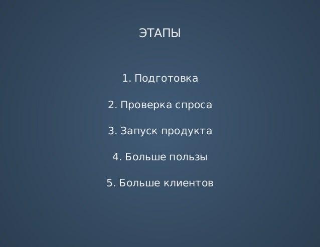 ЭТАПЫ 1.Подготовка 2.Проверкаспроса 3.Запускпродукта 4.Большепользы 5.Большеклиентов