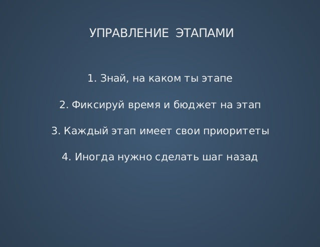 УПРАВЛЕНИЕЭТАПАМИ 1.Знай,накакомтыэтапе 2.Фиксируйвремяибюджетнаэтап 3.Каждыйэтапимеетсвоиприоритеты 4.И...