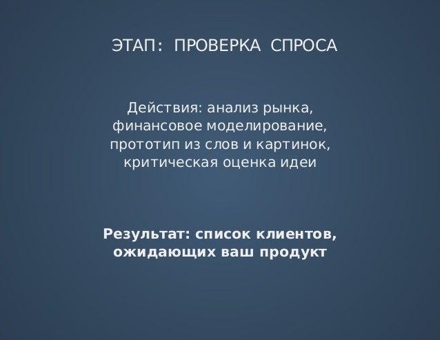 ЭТАП:ПРОВЕРКАСПРОСА Действия:анализрынка, финансовоемоделирование, прототипизсловикартинок, критическаяоценкаид...