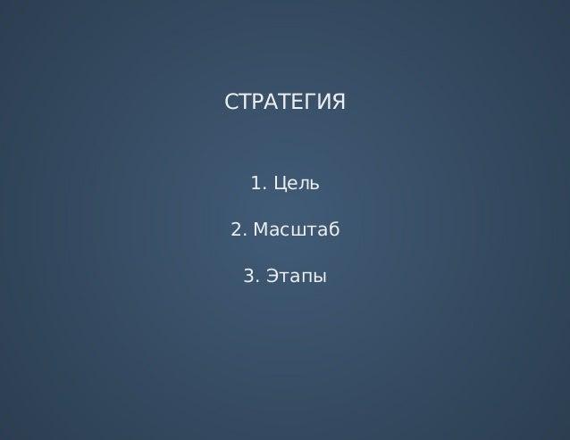 СТРАТЕГИЯ 1.Цель 2.Масштаб 3.Этапы