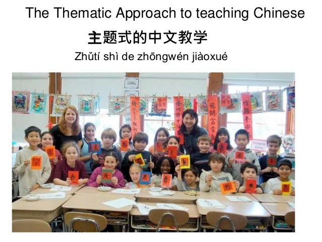 The Thematic Approach to teaching Chinese 主题式的中文教学 Zhǔtí shì de zhōngwén jiàoxué