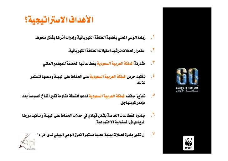 http://www.saudiwildlife.com/earthhour                      ...