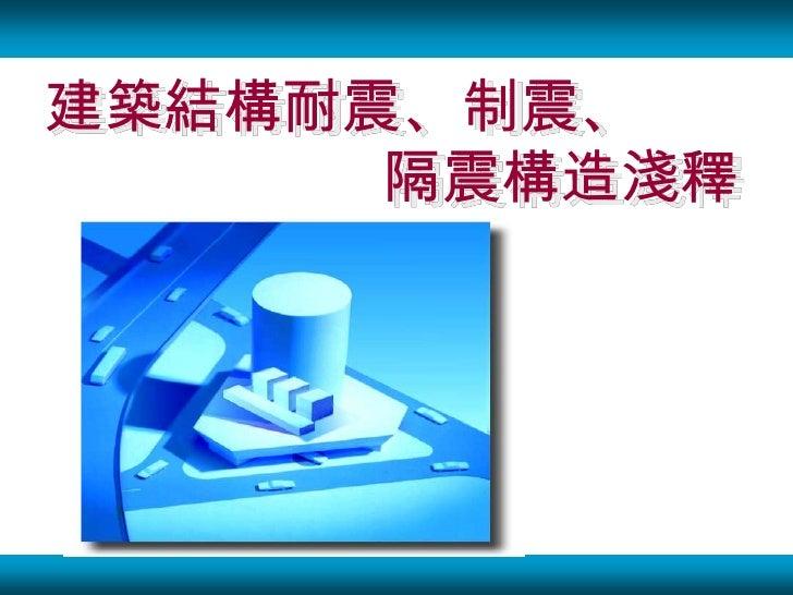 建築結構耐震、制震、<br />隔震構造淺釋<br />