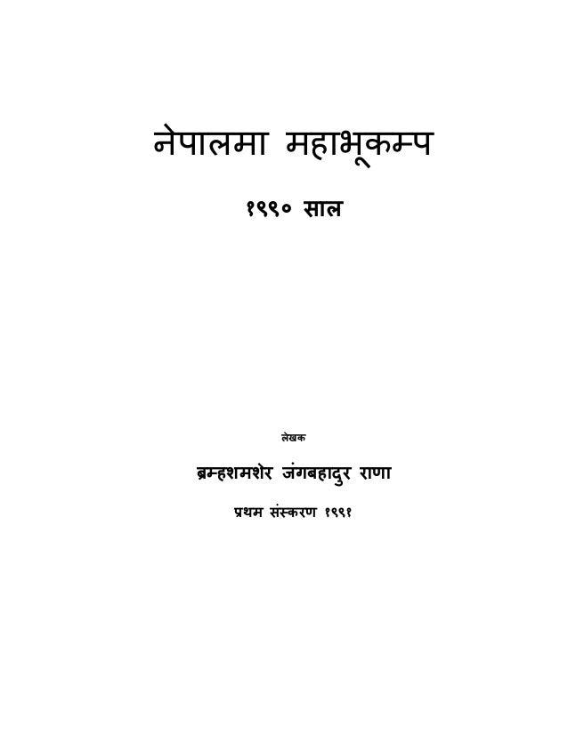 नेपालमा महाभूक प १९९० साल लेखक हशमशेर जंगबहादुर राणा थम सं करण १९९१