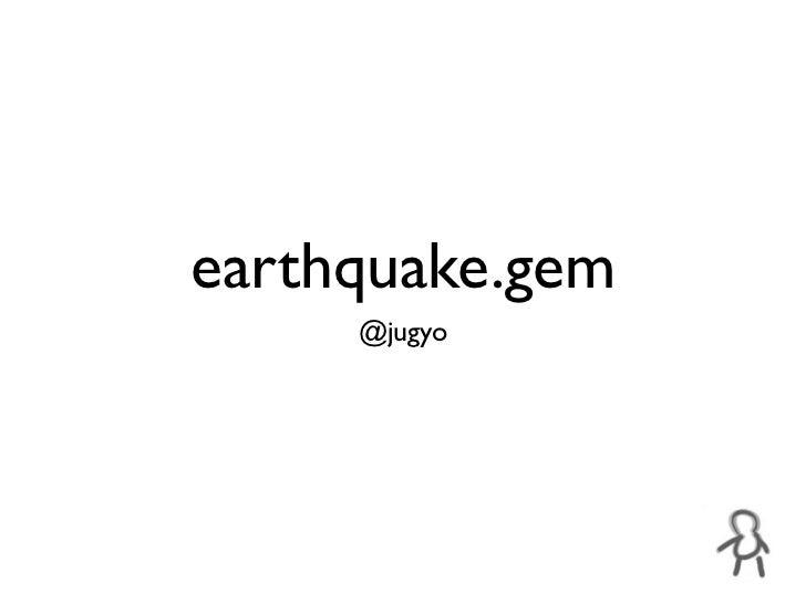 earthquake.gem     @jugyo