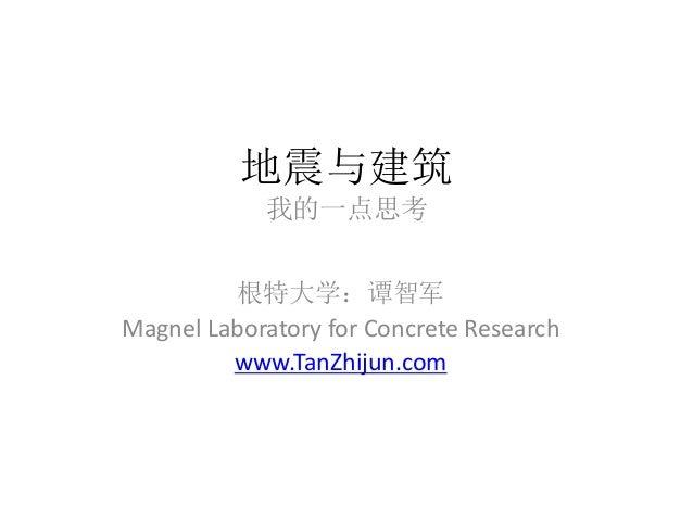 地震与建筑我的一点思考根特大学:谭智军Magnel Laboratory for Concrete Researchwww.TanZhijun.com