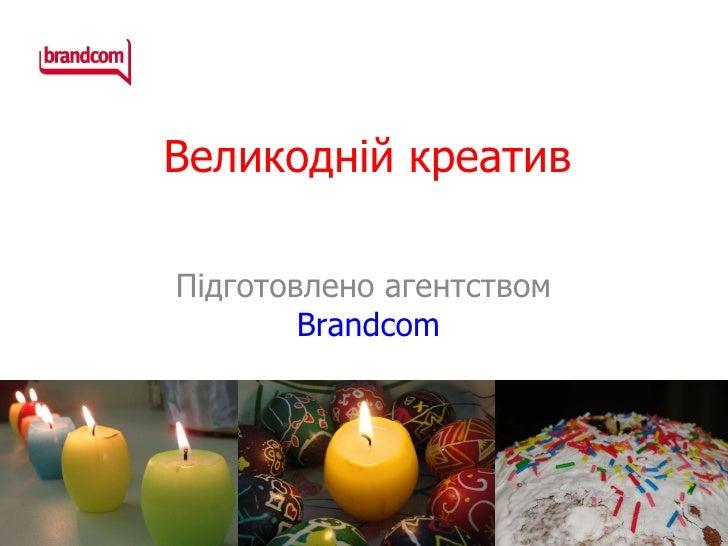 Великодній креатив Підготовлено агентством  Brandcom