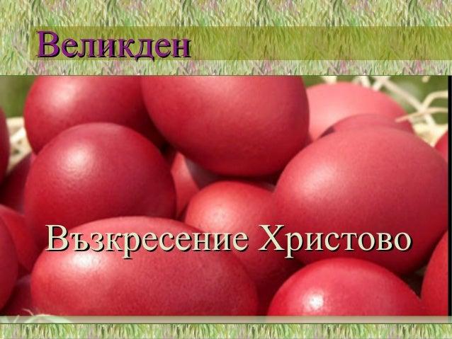 ВеликденВеликден Възкресение ХристовоВъзкресение Христово