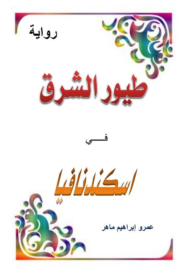 رواٌة فـــــً عمروإبراهٌمماهر