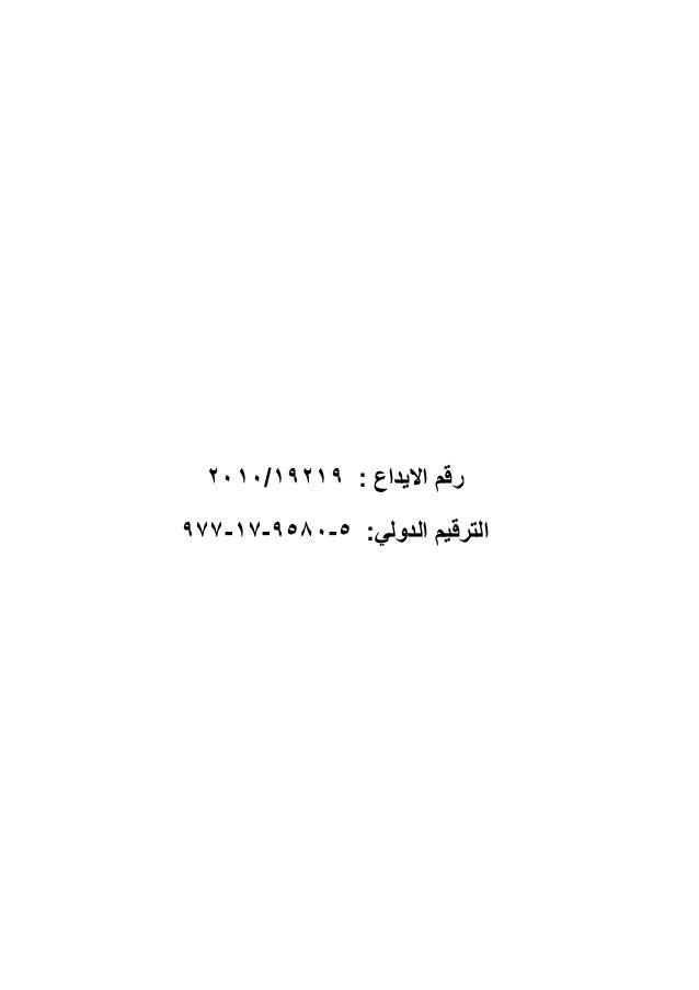 رواية طيور الشرق في اسكندنافيا - عمرو ابراهيم ماهر Slide 2