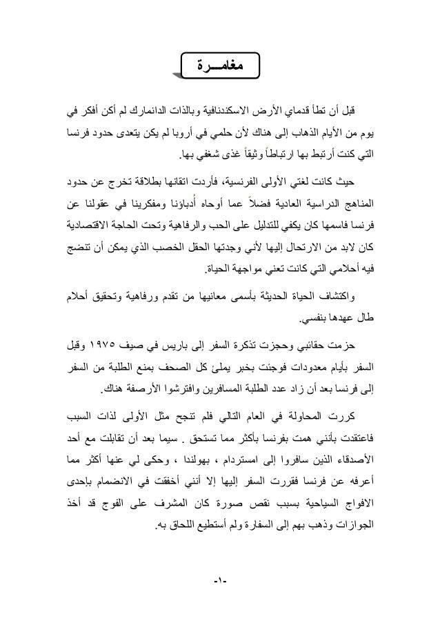 رواية طيور الشرق في اسكندنافيا - عمرو ابراهيم ماهر Slide 3