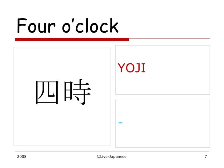 Easy Kanji How To Say Time
