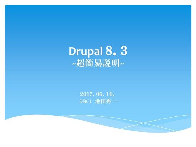 Drupal 8.3 ~超簡易説明~ 2017.06.16. DBCJ 池田秀一