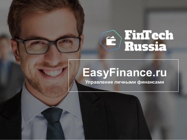 EasyFinance.ru Управление личными финансами