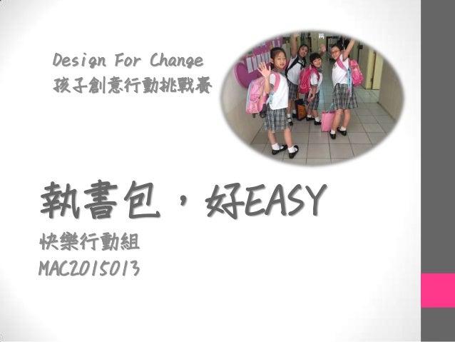執書包,好EASY 快樂行動組 MAC2015013 Design For Change 孩子創意行動挑戰賽