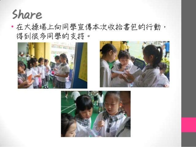 Share • 在大操場上向同學宣傳本次收拾書包的行動, 得到很多同學的支持。