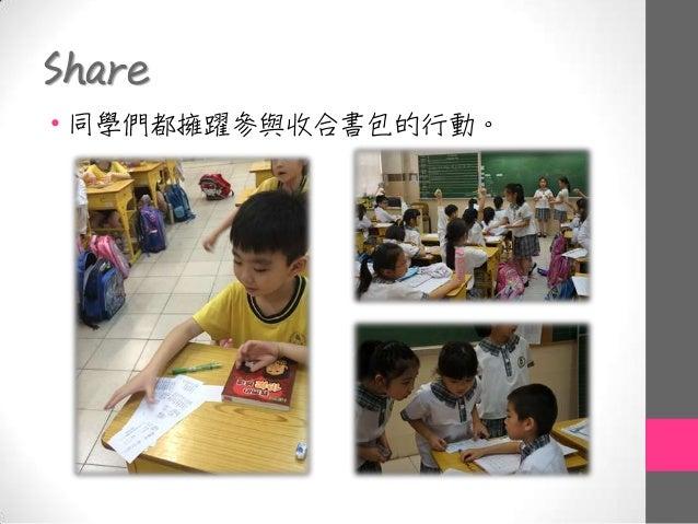 Share • 同學們都擁躍參與收合書包的行動。