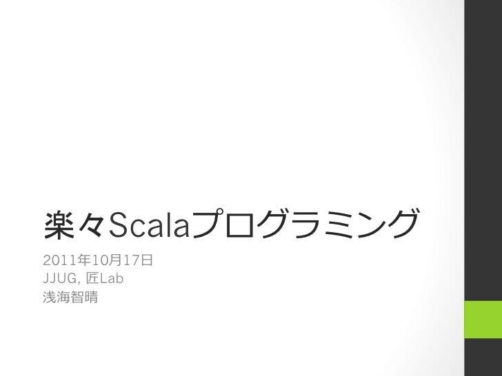 Scala2011 10⽉月17⽇日JJUG, Lab