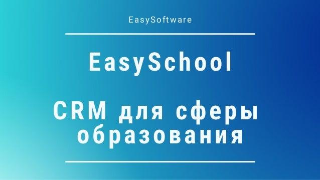 EasySchool CRM для сферы образования EasySoftware