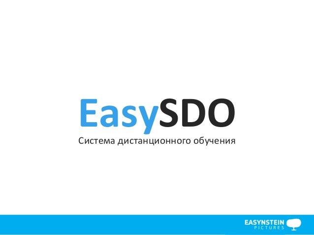 2016©EasynsteinPictures EasySDOСистемадистанционногообучения