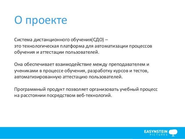 EasySDO - система дистанционного обучения Slide 2