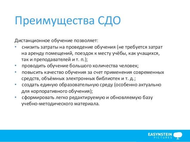 EasySDO - система дистанционного обучения Slide 3