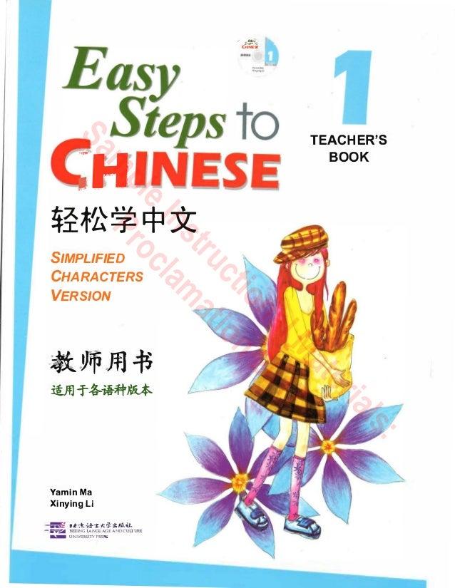 ";H 轻松学中文 SIMPLIFIED CHARACTERS VERSION 教师用书 适用于各语种版本 Yamin Ma Xinying Li B'""� ti::教+去-t;六$:U£r.iι E伊� BEIJINGLANGUAGE AND ..."
