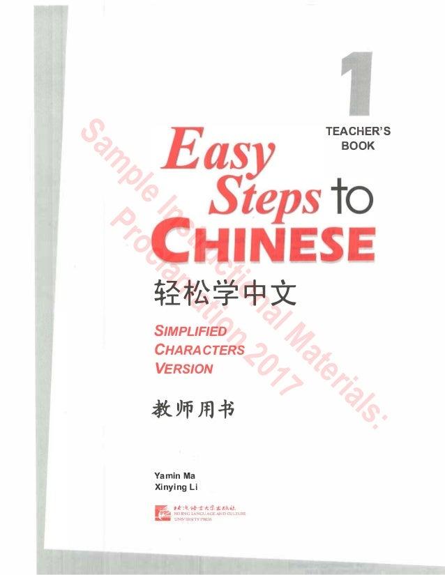 Easy steps to chinese teacher's book 1 Slide 2