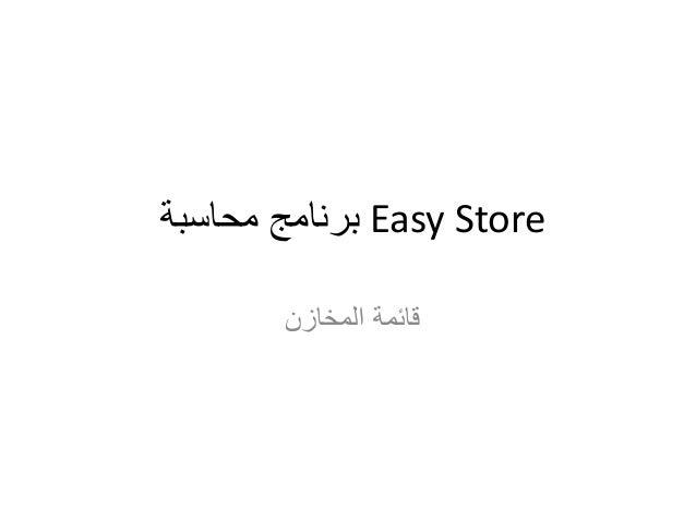 محاسبة برنامج Easy Store المخازن قائمة