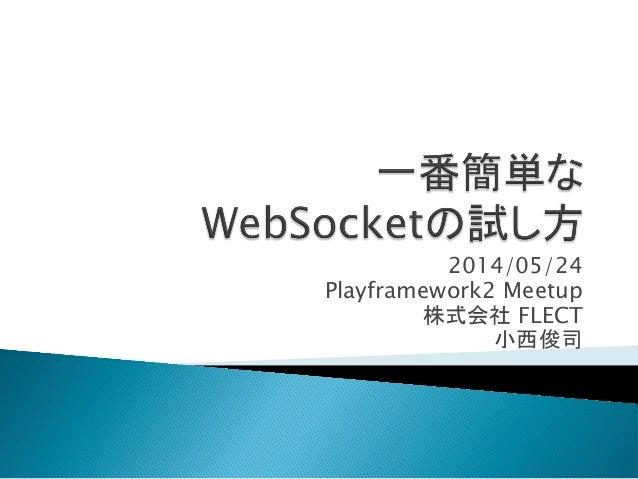 2014/05/24 Playframework2 Meetup 株式会社 FLECT 小西俊司