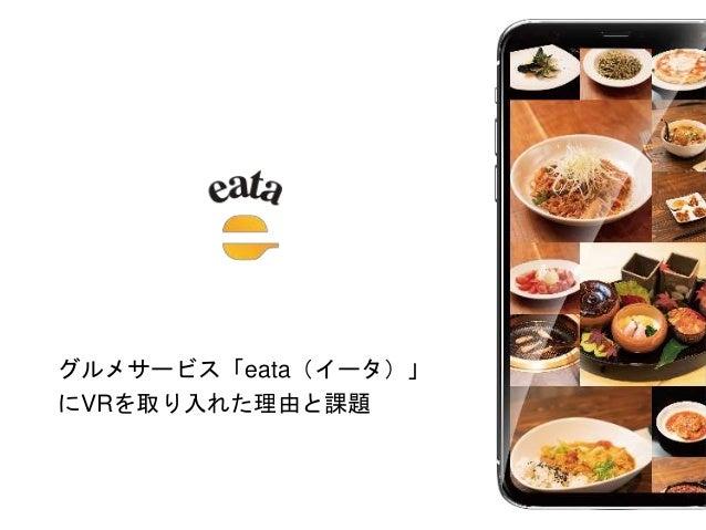 グルメサービス「eata(イータ)」 にVRを取り入れた理由と課題