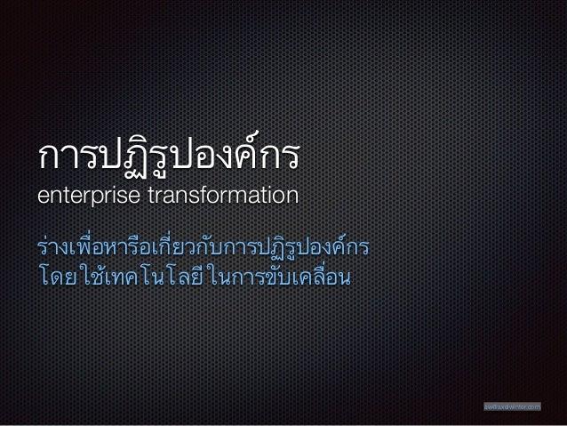 การปฏิรูปองค์กร  enterprise transformation ร่างเพื่อหารือเกี่ยวกับการปฏิรูปองค์กร โดยใช้เทคโนโลยีในการขับเคลื่อน aw@axelw...