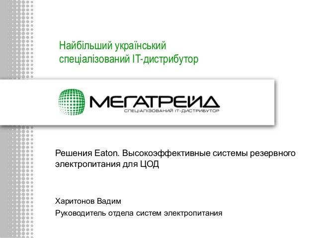 Найбільший український спеціалізований IT-дистрибутор Решения Eaton. Высокоэффективные системы резервного электропитания д...
