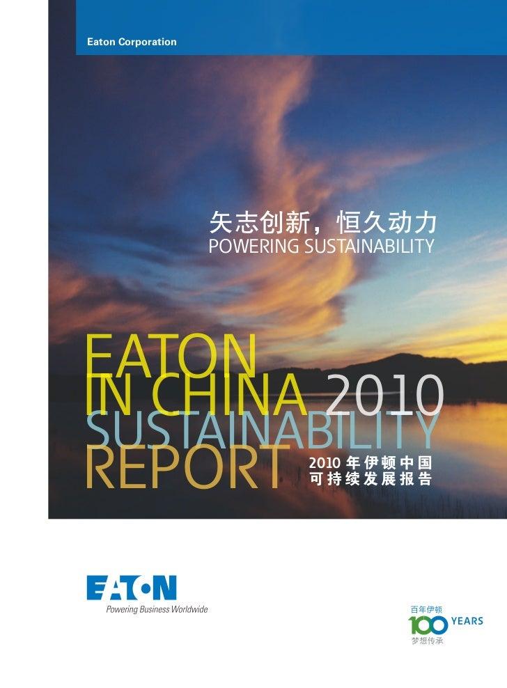 Eaton Corporation                    矢志创新,恒久动力                    POWERING SUSTAINABILITYEATONIN CHINA 2010SUSTAINABILITYR...