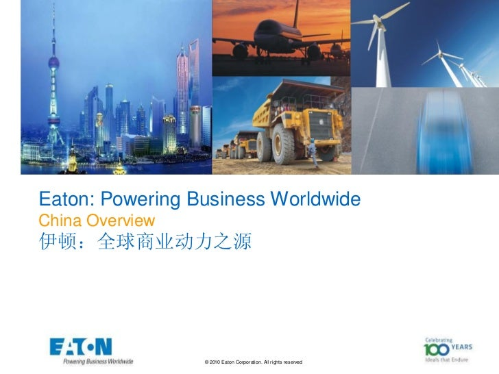 Eaton: Powering Business WorldwideChina Overview伊顿:全球商业动力之源                 © 2010 Eaton Corporation. All rights reserved.