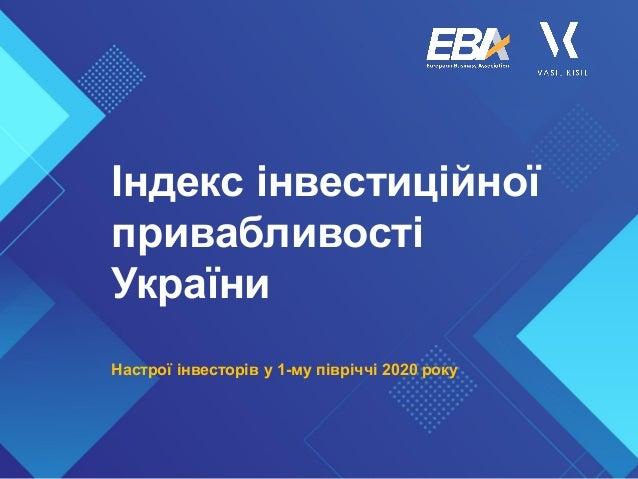 Індекс інвестиційної привабливості України Настрої інвесторів у 1-му півріччі 2020 року