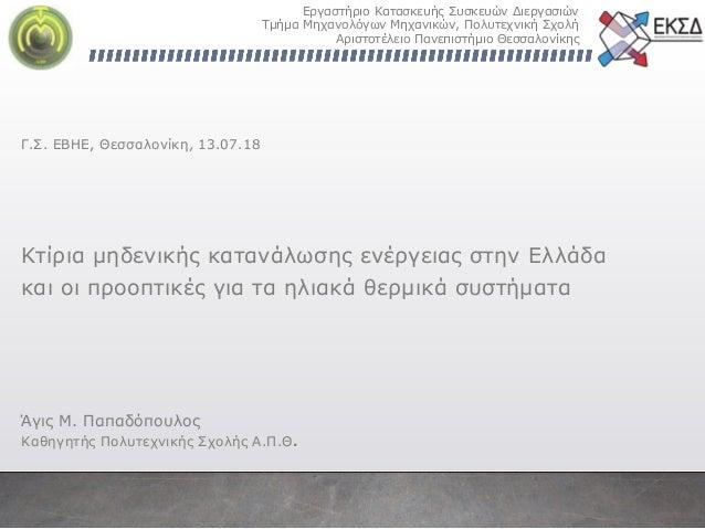 Γ.Σ. ΕΒΗΕ, Θεσσαλονίκη, 13.07.18 Κτίρια μηδενικής κατανάλωσης ενέργειας στην Ελλάδα και οι προοπτικές για τα ηλιακά θερμικ...