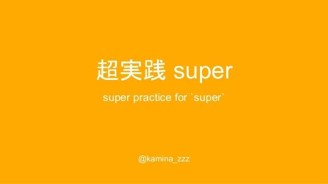 超実践 super super practice for `super` @kamina_zzz